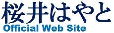 桜井はやと(歌手)Official Web Site